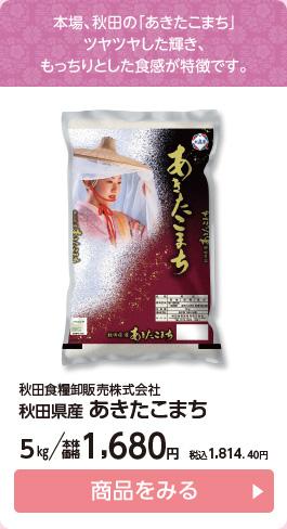 秋田食糧卸販売株式会社 秋田県産 あきたこまち 5kg 本体価格1,680円 税込1,814.40円