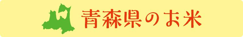 青森県のお米