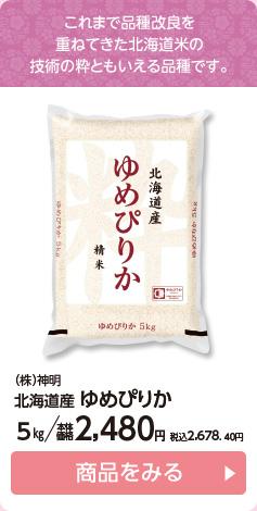 (株)神明 北海道産 ゆめぴりか 5kg 本体価格2,480円 税込2,678.40円