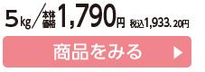 5kg 本体価格1,790円 税込1,933.20円