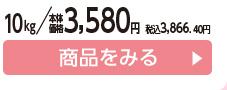 10kg 本体価格3,580円 税込3,866.40円