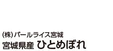 (株)パールライス宮城 宮城県産 ひとめぼれ
