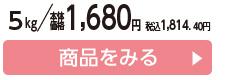 5kg 本体価格1,680円 税込1,814.40円