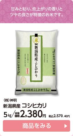 (株)神明 新潟県産 コシヒカリ 5kg 本体価格2,380円 税込2,570.40円