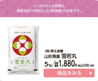 (株)東北食糧 山形県産 雪若丸 5kg 本体価格1,880円 税込2,030.40円