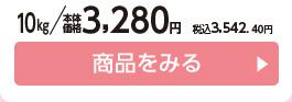 10kg 本体価格3,280円 税込3,542.40円