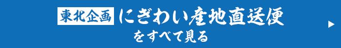 【東北企画】にぎわい産地直送便をすべて見る