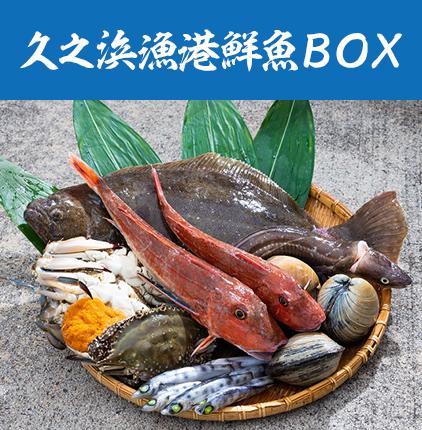 久之浜漁港鮮魚BOX