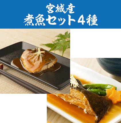 宮城産 煮魚セット4種